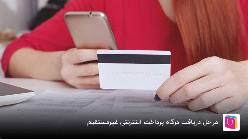 مراحل دریافت درگاه پرداخت اینترنتی غیرمستقیم
