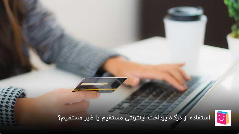 استفاده از درگاه پرداخت اینترنتی مستقیم یا غیر مستقیم؟