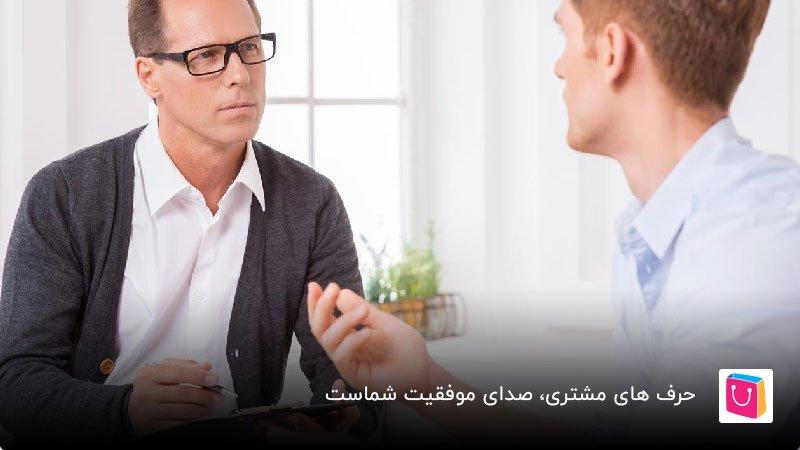نظرسنجی با مشتریان