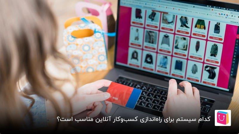 کدام سیستم برای راهاندازی کسبوکار آنلاین مناسب است؟