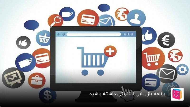 برنامه بازاریابی اینترنتی داشته باشید