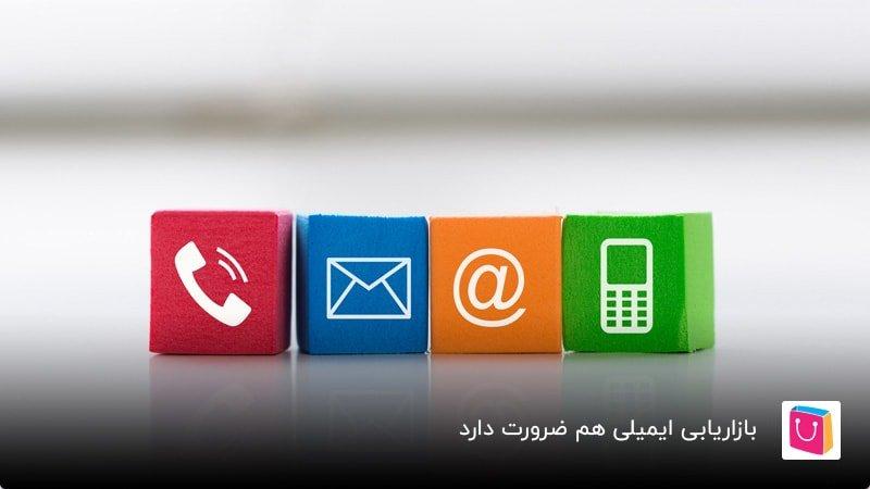 بازاریابی ایمیلی هم ضرورت دارد
