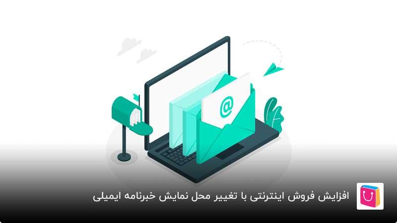 افزایش فروش اینترنتی با خبرنامه ایمیلی