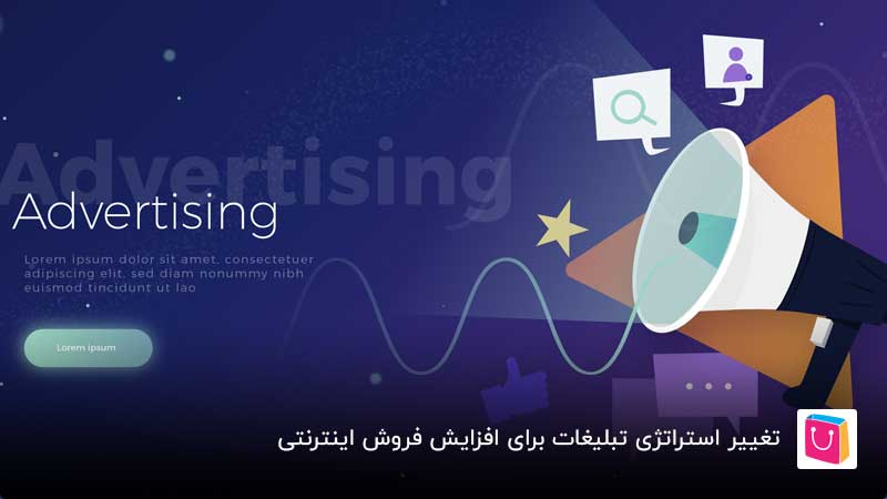 تغییر استراتژی تبلیغات برای افزایش فروش اینترنتی