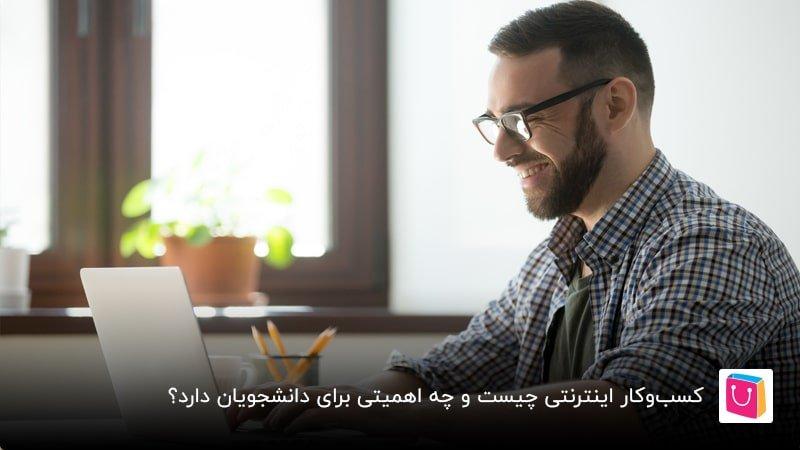 کسبوکار اینترنتی چیست و چه اهمیتی برای دانشجویان دارد؟