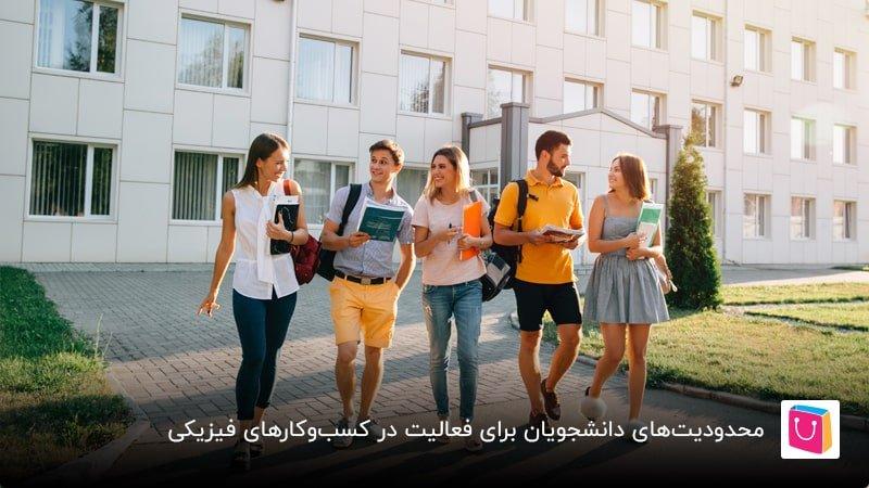 محدودیت دانشجویان برای فعالیت در کسبوکارهای فیزیکی