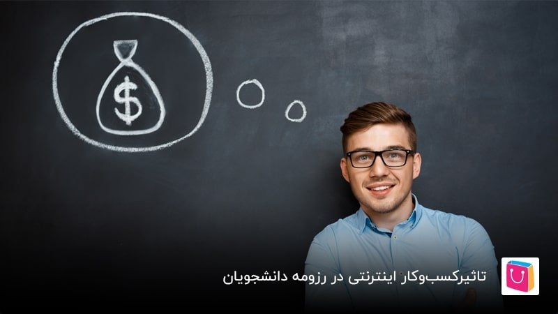 تاثیر کسبوکار اینترنتی در رزومه دانشجویان