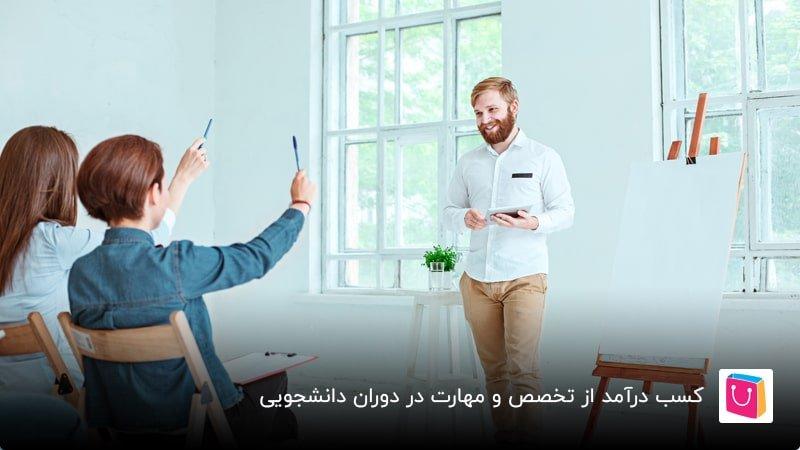 کسب درآمد از تخصص و مهارت در دوران دانشجویی