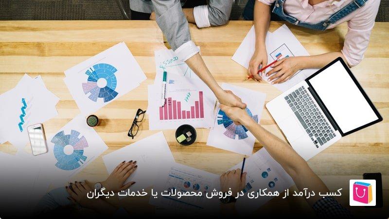 کسب درآمد از همکاری در فروش محصولات یا خدمات دیگران