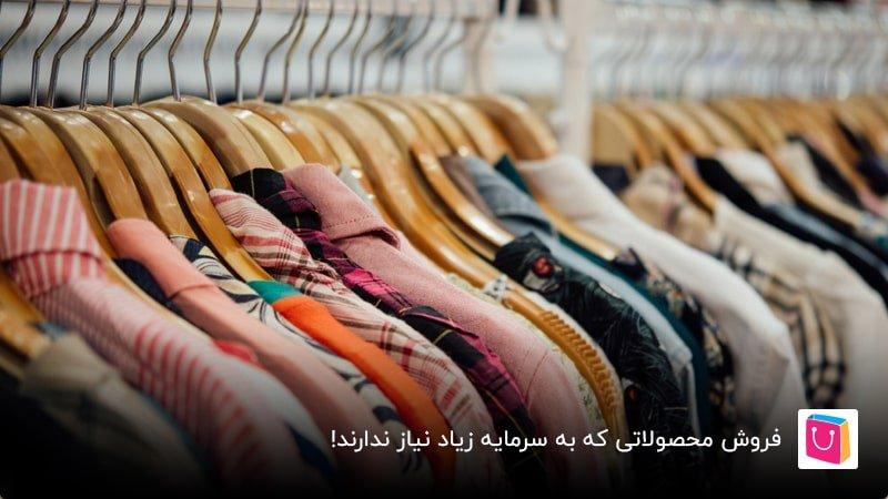 فروشگ محصولاتی که به سرمایه زیاد نیاز ندارند!
