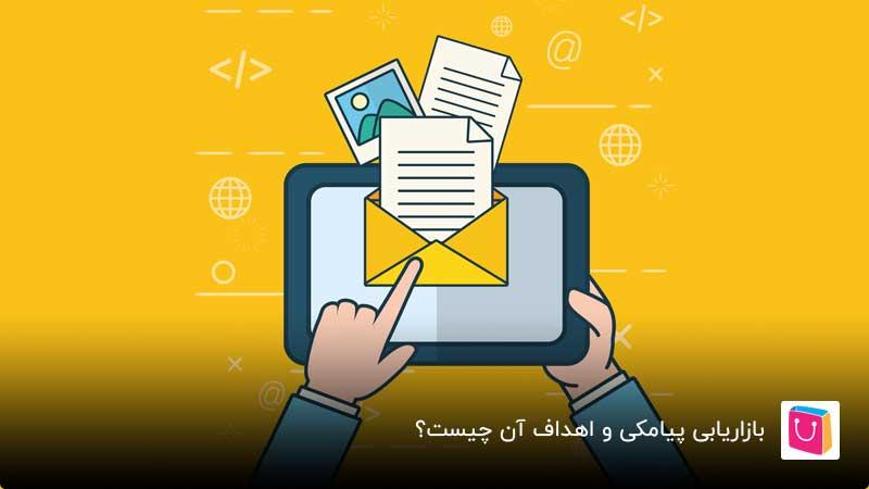 بازاریابی پیامکی و هدف استفاده از آن