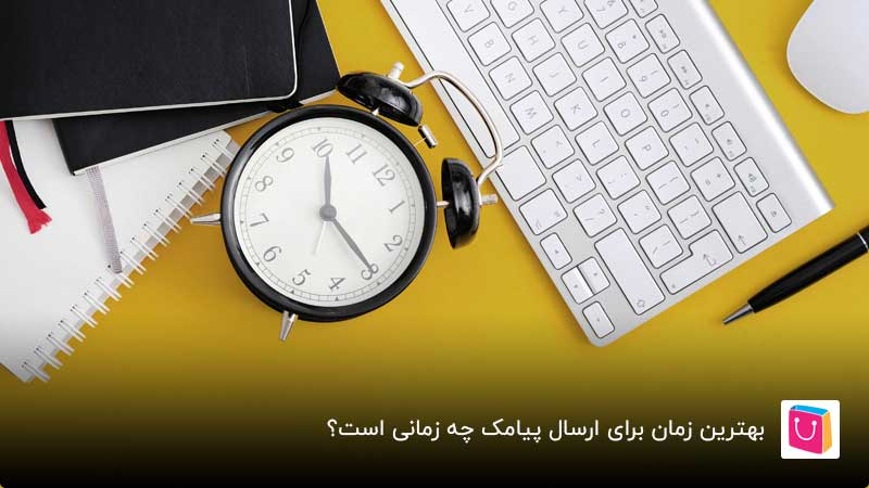 بهترین زمان برای ارسال پیامک چه زمانی است؟