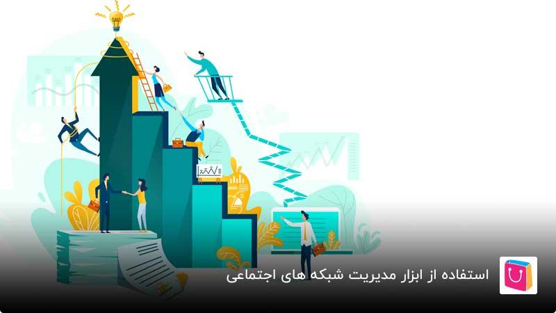 استفاده از ابزار مدیریت شبکه های اجتماعی
