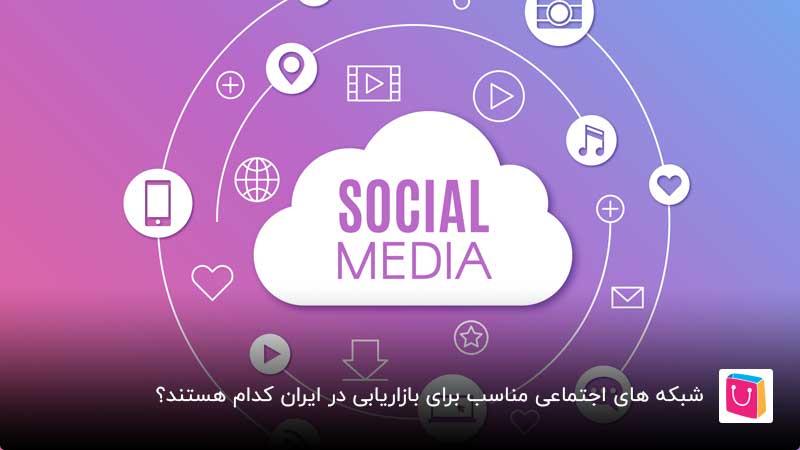 شبکه های اجتماعی مناسب برای بازاریابی در ایران کدام هستند؟