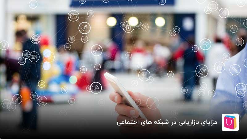مزایای بازاریابی در شبکه های اجتماعی