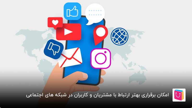 ارتباط بهتر با کاربران در شبکه های اجتماعی