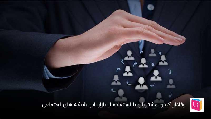 وفادار کردن مشتریان با استفاده از بازاریابی شبکه های اجتماعی
