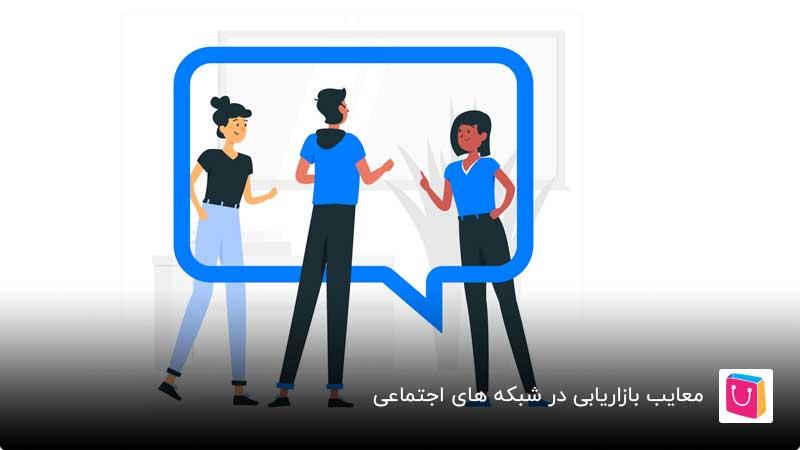 معایب استفاده از بازاریابی در شبکه های اجتماعی