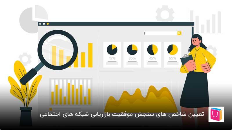 شاخص های موفقیت در بازاریابی شبکه های اجتماعی