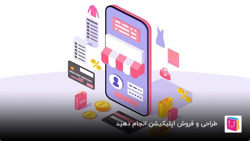 طراحی و فروش اپلیکیشن انجام دهید
