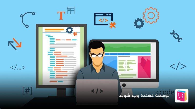 توسعه دهنده وب شوید