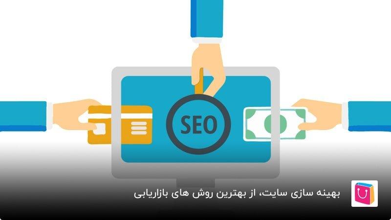 بهینه سازی سایت، از بهترین روش های بازاریابی