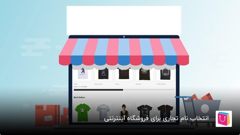 انتخاب نام تجاری برای فروشگاه اینترنتی