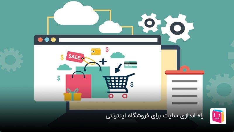 راه اندازی سایت برای فروشگاه اینترنتی