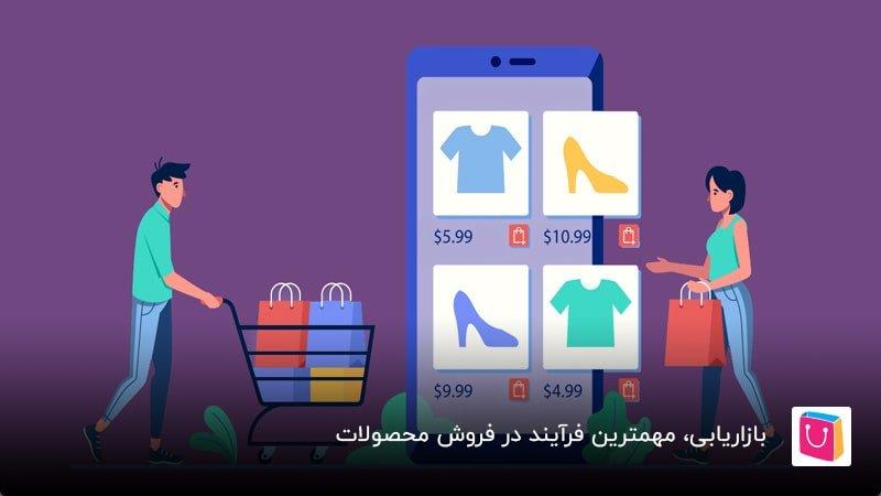 بازاریابی، مهمترین فرآیند در فروش محصولات