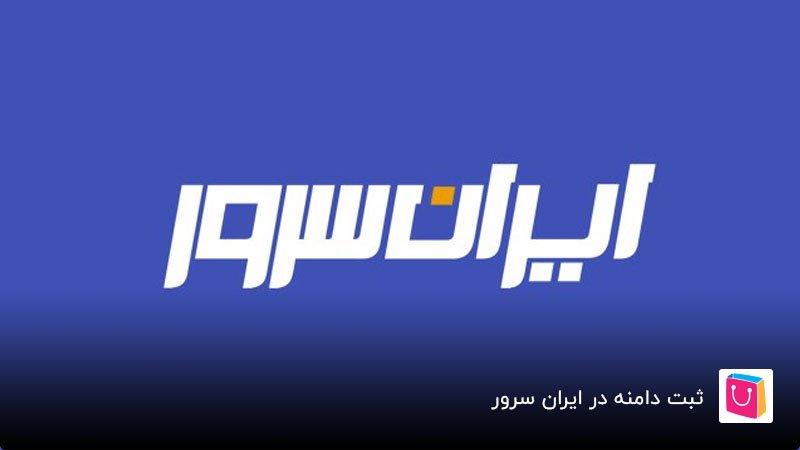 ثبت دامنه در ایران سرور