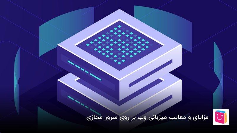 مزایا و معایب میزبانی وب بر روی سرور مجازی