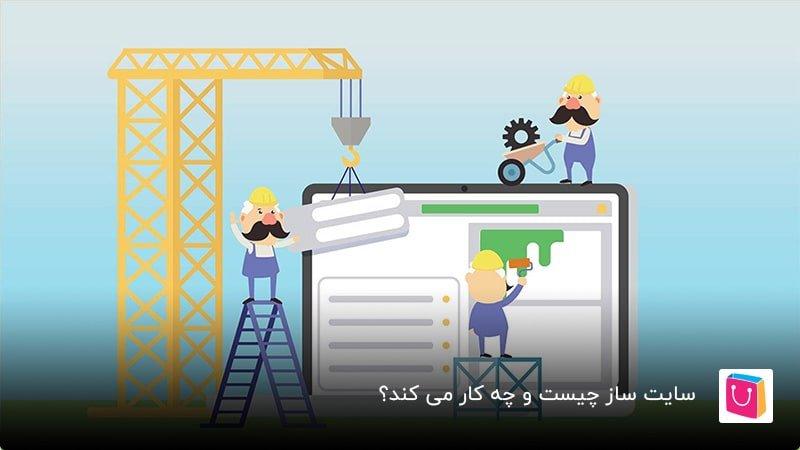 سایت ساز چیست و چه کار میکند؟