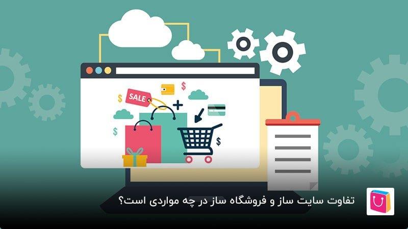 تفاوت سایت ساز و فروشگاه ساز در چه مواردی است؟