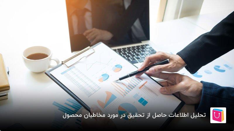 تحلیل اطلاعات مخاطبان محصول برای طراحی تجربه کاربری مناسب