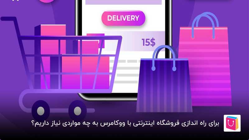 موارد لازم برای راه اندازی فروشگاه اینترنتی با ووکامرس