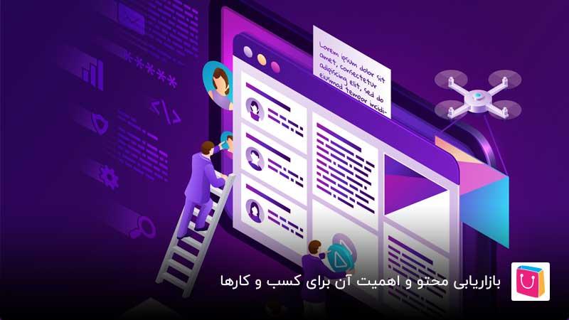 بازاریابی محتوا و اهمیت آن برای کسب و کار ها