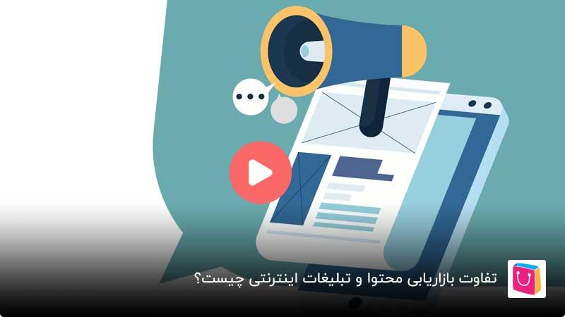 تفاوت بازاریابی محتوا و تبلیغات اینترنتی چیست؟