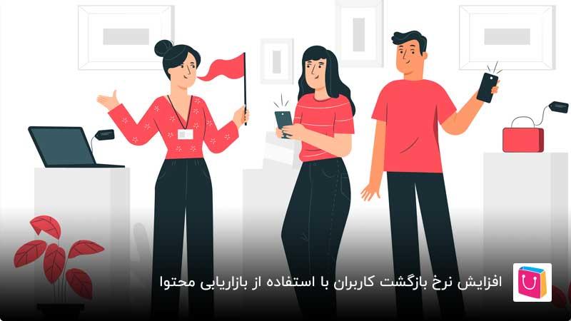 افزایش نرخ بازگشت کاربران با استفاده از بازاریابی محتوا