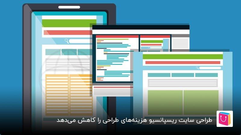 طراحی سایت ریسپانسیو هزینههای طراحی را کاهش میدهد