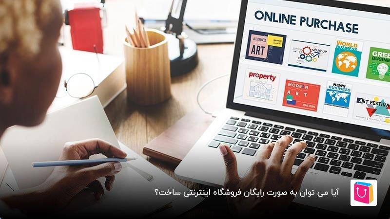 بهترین روش برای ساخت فروشگاه اینترنتی