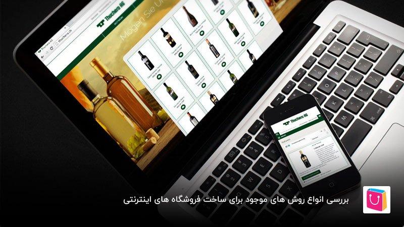 ساخت فروشگاه اینترنتی با سی ام اس