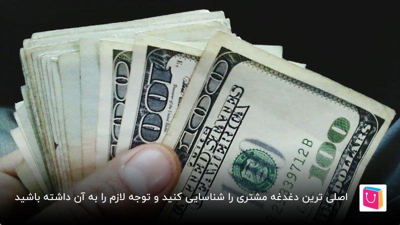پرداخت پول