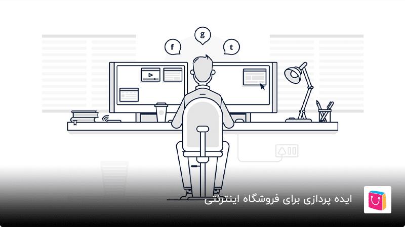 ایده برای طراحی فروشگاه اینترنتی
