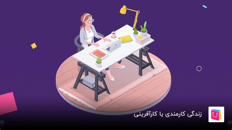 انتخاب راه بین کارمندی یا کارآفرینی