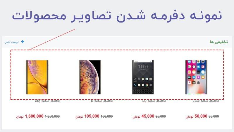 تصاویر بد برای محصولات سایت