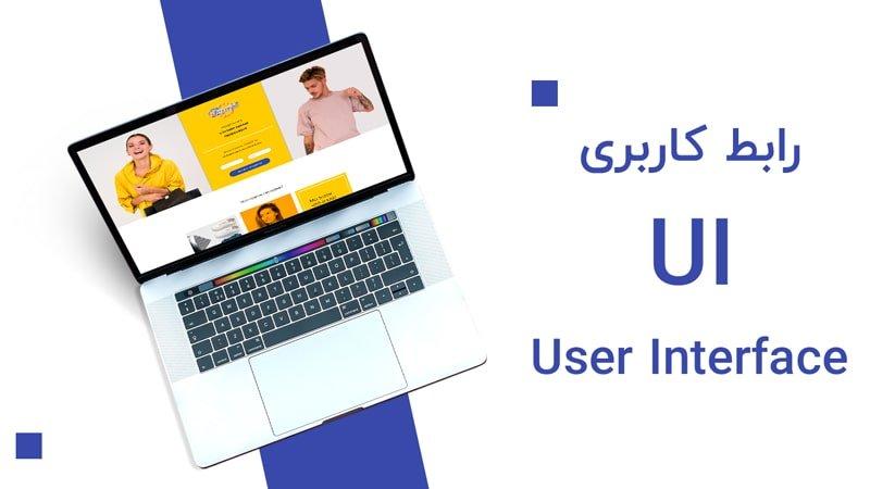 رابط کاربری User Interface