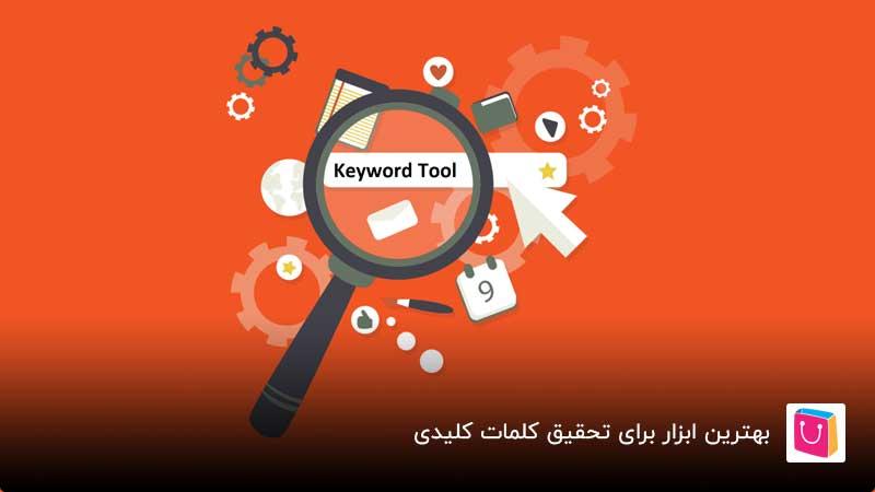 بهترین ابزار برای تحقیق کلمات کلیدی