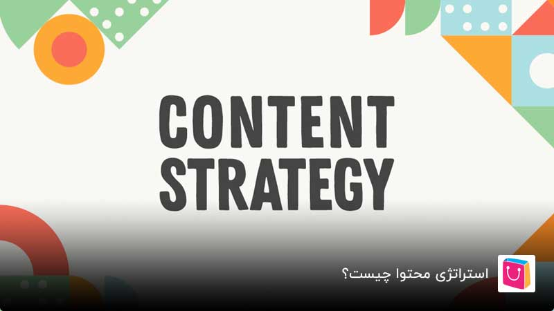 استراتژی محتوا چیست و چرا اهمیت دارد؟