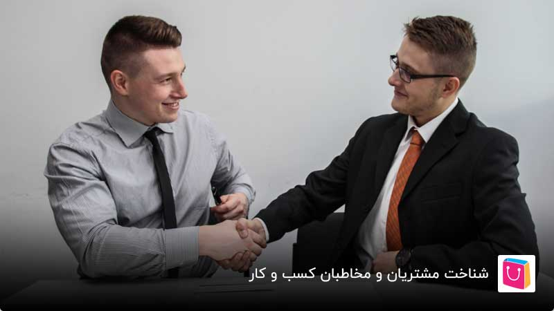 شناخت مشتریان و مخاطبان کسب و کار