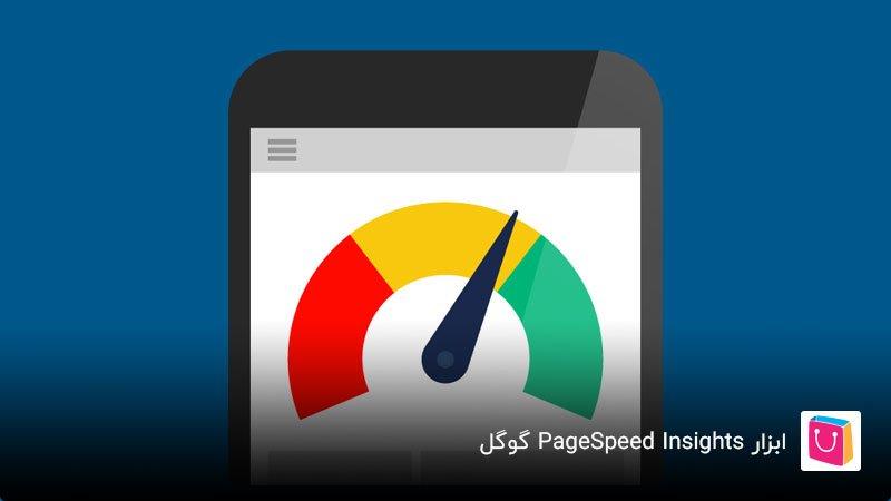 ابزار PageSpeed Insights گوگل برای تست سرعت سایت